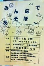 [イベント]5月26日(木)、大津市南郷地区にある石山市民センターに無料の人形劇が来るよ♪