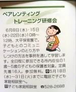 [大津市][イベント]ご存知ですか?ペアレンティングトレーニング!簡単に言うと子供のしつけ方の事です!