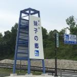 湖西の道の駅「妹子の郷」がまもなく1周年!8月6日・7日に記念イベントが開催されます!