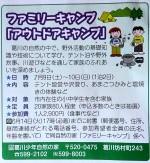 [大津市]夏と言えば、キャンプ!!7月9日(土)~10日(日)1泊2日のファミリーキャンプ「アウトドアキャンプ」に参加しませんか?