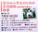 [大津市]夏休み小学生のための多肉植物の寄せ植え教室があります。記念写真付きで作品も持ち帰れます!