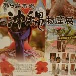 待ってました!!【美ら島市場 沖縄物産展】がイオンモール草津で開催されています