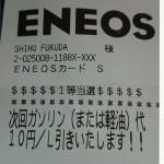 ENEOS瀬田店でガソリンをお安く!! 給油すると次回使える割引クーポンが発行されます