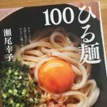 ささ~っと作れる麺類の料理本「ひる麺100」 夏休みのお昼はこれでツルツル~っといきますか。