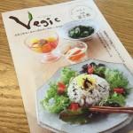 食と暮らしを豊かにする無料情報誌「Vegic」発刊!7月22日には新スタジオオープンイベントも