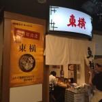 新店もオープン!京都駅直結「拉麺小路」なら子連れでも名店ラーメンが楽しめます