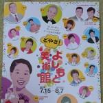 よしもと芸人・タレントによる「よしもと美術館」が美術館「えき」KYOTOにて開催中!!