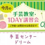 手芸センター「ドリーム」の夏休み1DAY講習会は可愛いアイテムが盛り沢山!!