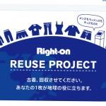 ライトオン リユースプロジェクトってご存知ですか?古着1袋で500円の金券がもらえるんです!!