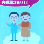 託児、親子ルームありの講演会を聞きませんか!夫婦漫才もあります。☆参加費100円