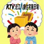 KTV抽選イラスト
