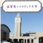 【滋賀県レイカディア大学草津校】の大学祭が8月18日に開催されます!!