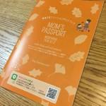 守山市のママは必携!ママパスポート秋号発刊!オリジナル企画に注目です