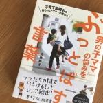 【男の子のママにお勧め本】共感と、涙が止まらない 「「男の子ママ」の悩みをぶっとばす言葉」