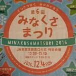【12月4日(日)】毎年大にぎわいの『みなくさまつり』今年も盛りだくさんのイベントですよ!!