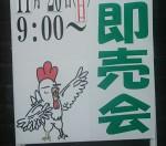 大・大盛況☆湖南農業高校農産物即売会!野菜は早々に完売!!でも、大丈夫!毎週開催されてます♪