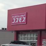 毎日が安い!本日オープンのディスカウントドラッグコスモス豊郷店に行ってきました♪
