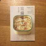 【お勧め本】日々のごはん作りを楽にしてくれる、強い味方になってくれる本 「常備菜2」  冷蔵庫から出してすぐにおいしいレシピがたくさん掲載されています。