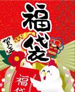 2017年1月3日から、初売り新春イベントが4会場で同時開催!先着20名に福袋プレゼント!