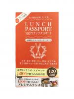 ランチパスポートvol.11が発売中!今回は「神ってる」一冊だって!