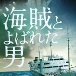 映画「海賊とよばれた男」のロケ地に行こう!舞鶴・綾部・京丹後・与謝野・小浜で聖地巡礼してみませんか?舞鶴では企画展も開催中です!