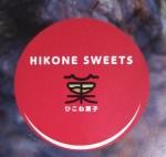 城下町のいい「ひこね菓子」できました。彦根市内の5店舗で販売中!