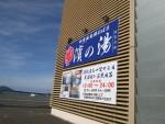 プチ旅の締めにほっこり♪小浜湾を望むオーシャンビューの温泉パーク濱の湯!7種のお風呂で大人600円、子ども300円♪