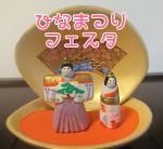 2月26日(日)【草津市】なごみの郷 ひなまつりフェスタ☆遊んで・食べて・温まってね♪