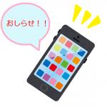 草津市で子育て中の方必見!!子育て情報サイト&アプリ3月に新発信!!