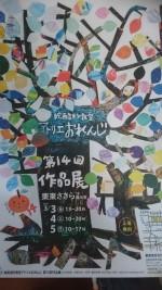 【栗東市】絵画造形教室【アトリエおれんじ】作品展3月3日(金)、4日(土)、5日(日) があります。2017年絵画教室の生徒も募集されています。