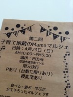 4月23日(日)草津市の西方寺で第2回Mamaマルシェが開催されます。駐車場・授乳室ありの会場です♪