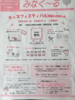 彦根中地区公民館でキッズフェスティバル【参加費無料】