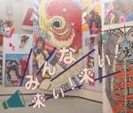 鯉は鯉でも、鯉の凧!東近江大凧会館で「みんな来い!来い!鯉の凧展」が開催!GW期間は60点以上のおもちゃも登場♪