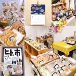 【4月10日(月)】入園&入学記念フォトコーナーも!JR守山駅前で「ヒト+市」開催!
