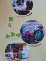 ママの交流会、遠足、インターン体験など。「ママの市民活動体験講座」が開催!☆子連れで色々な体験が出来ます。