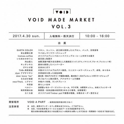 void made market