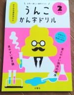 子供が漢字にはまる!?楽しい漢字ドリル発見!!