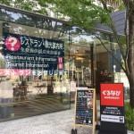 グランフロント大阪でのレストラン探しはこちらにお任せ!全店のメニュー表も閲覧可能!