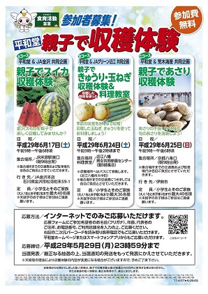 岡山日生かき かき剥き体験A4.indd