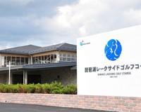 琵琶湖レークサイド