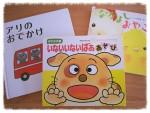 「ママ、これ読んで!」1歳の娘がお気に入り♪絵本3選