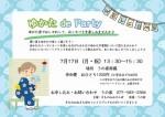 夏をおしゃれに楽しもう!情緒ある守山宿でオトナ女子のための「ゆかた de Party 」♪