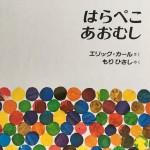 可愛くて色鮮やかな絵本がとても素敵!アメリカの絵本作家エリック・カール展がこの夏にジェイアール京都伊勢丹にやってきます。夏休みに子供達とお出かけしよう!