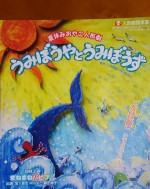 「夏休みおやこ人形劇」を見よう!夏にピッタリの作品です。☆大人2000円、3歳~小学生1000円(会員になると半額に!)
