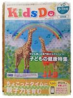日本初!子どもが学べる・遊べる無料のフリーペーパー「kids  do」がすごい!!もらわないと損そん♪
