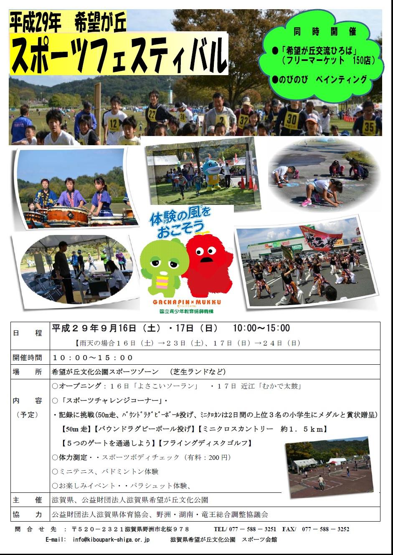 希望ヶ丘スポーツフェスティバル