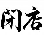 無印良品・西友南草津店がただ今閉店セール開催中!営業時間も、変更されているのでご注意ください!