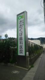 虫歯をつくらせない!予防歯科に力を入れている大津市「大津京おおくぼ歯科医院」無料託児つきで親子でしっかり診てもらえます!