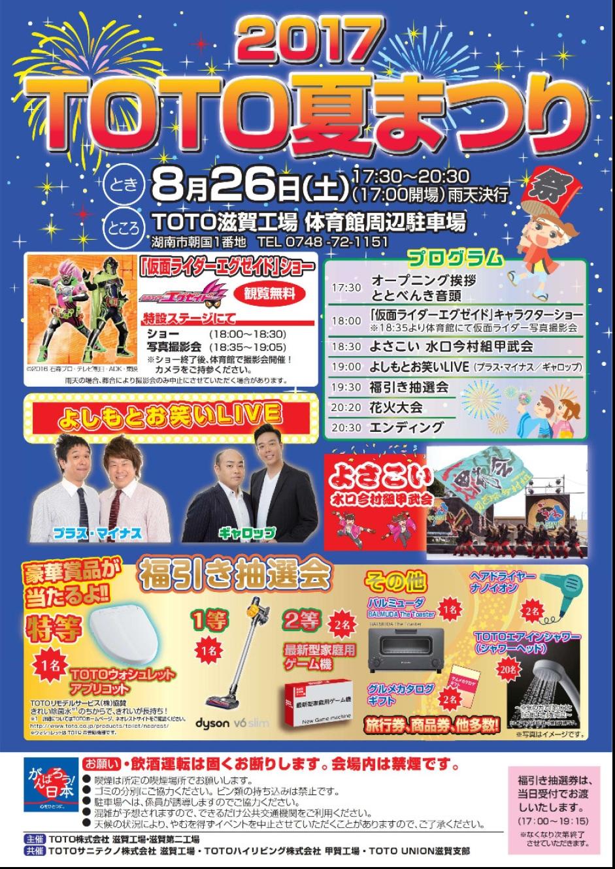 TOTO夏祭り