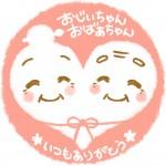 おじいちゃん・おばあちゃんにお手紙を贈ろう!届いたハガキはイオンモール専門店共通の500円分のお買い物券、お食事券に変身!参加費無料です☆